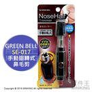日本代購 日本製 Green Bell 綠鐘 SE-017 手動迴轉式 鼻毛剪 鼻毛刀 可水洗 不鏽鋼刀刃
