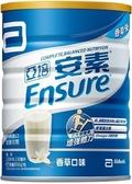 (加送好神托超大平板拖) 亞培安素優能基營養配方香草口味850g/罐 *3罐 *維康*