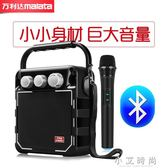 麥克風 手提廣場舞音響戶外藍芽便攜式小型音箱播放器無線話筒K歌 小艾時尚igo
