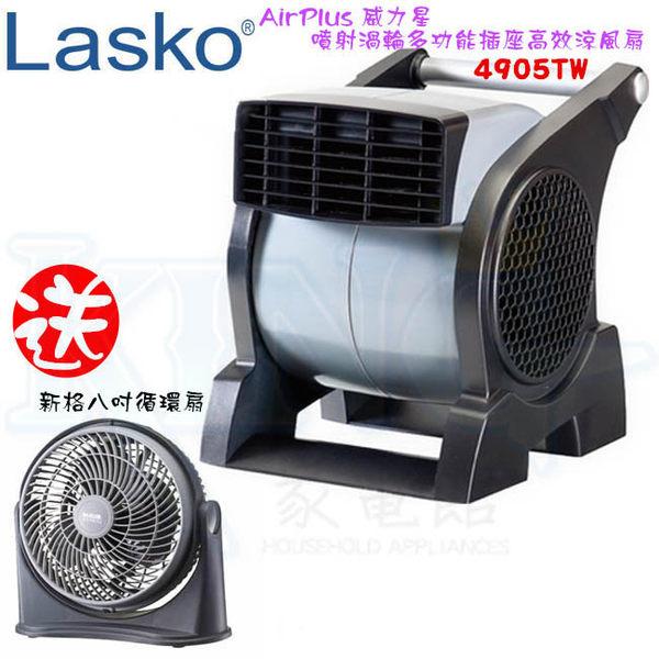 美國Lasko 4905TW AirPlus【現貨+贈新格八吋循環扇】威力星噴射渦輪多功能插座高效涼風扇 電風扇