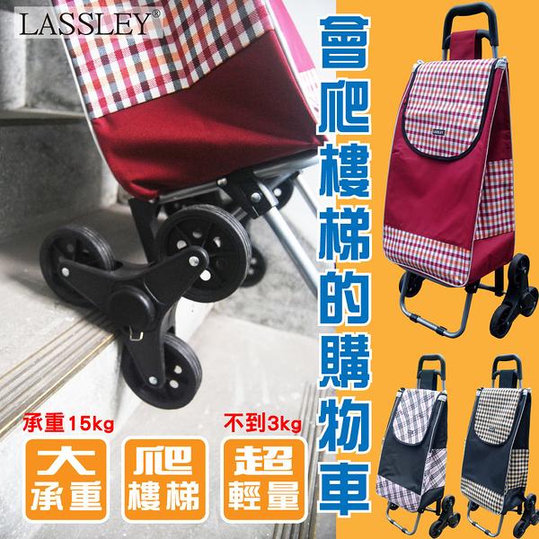 【LASSLEY】會爬樓梯的購物車菜籃車買菜車