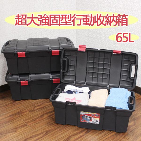 【強固型行動整理箱65L】 附輪收納箱 工具箱 台灣製造 置物箱 露營 居家收納 DK-65  [百貨通]