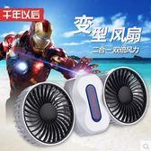 迷你usb便捷學生隨身小風扇可充電Dhh1030【潘小丫女鞋】