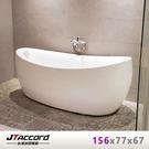 【台灣吉田】2772-156 元寶型壓克力獨立浴缸156x77x67cm