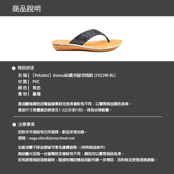 【Pelutini】donna貼鑽夾腳涼拖鞋 黑色(5923W-BL)
