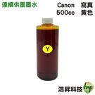 CANON 500CC 奈米寫真填充墨水 (適用所有CANON連續供墨系統印表機機型) 黃色