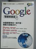 【書寶二手書T5/網路_LRL】超神!Google情報檢索術_PCuSER研究室