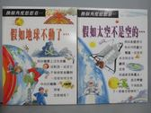 【書寶二手書T4/少年童書_PPI】換個角度想想看…假如地球不動了_假如太空不是空的_共2本合售