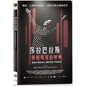 莎拉巴拉斯 佛朗明哥的呼喚 DVD Sara Baras All Her Voices 免運 (購潮8)