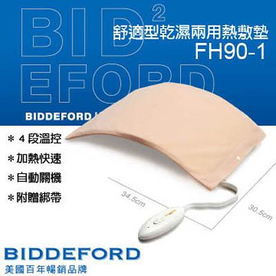 超低電磁波2年保固★美國BIDDEFORD 舒適型乾溼兩用熱敷墊/寵物暖墊 FH-90