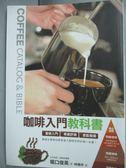 【書寶二手書T1/嗜好_LRC】咖啡入門教科書_堀口俊英