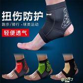 護踝 鯊魚護踝籃球男女護腳腕扭傷防護關節護腳踝固定護裸腳套運動護具 中元節禮物