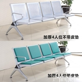 熱銷排椅排椅三人位不銹鋼連排椅沙發候診椅輸液椅等候椅公共座椅機場椅LX