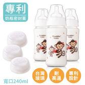 3支組台灣製造Double love 寬口耐高溫防爆玻璃奶瓶 母乳儲存瓶 副食品容器三合一【A10062】