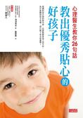 (二手書)心理醫生教你26句話:教出優秀貼心的好孩子