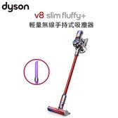Dyson V8™ Slim Fluffy+無線吸塵器