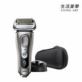 【9345S-V】電動刮鬍刀 新9系列 刮鬍刀 3D刀頭 音波振動 國際電壓
