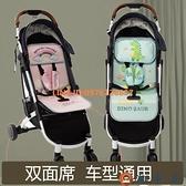 嬰兒推車涼席車用冰墊冰絲透氣夏季餐椅墊新生寶寶正反兩面竹席墊【淘夢屋】