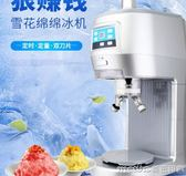 美萊特綿綿冰機商用奶茶店沙冰機碎冰機定量雪花綿綿冰機刨冰機igo 美芭