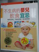 【書寶二手書T4/保健_YHY】不生病的嬰兒飲食宜忌_陳敏