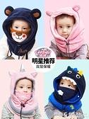 兒童帽子秋冬季男童女童圍脖護耳一體防風圍巾寶寶嬰兒加絨帽男潮  怦然心動