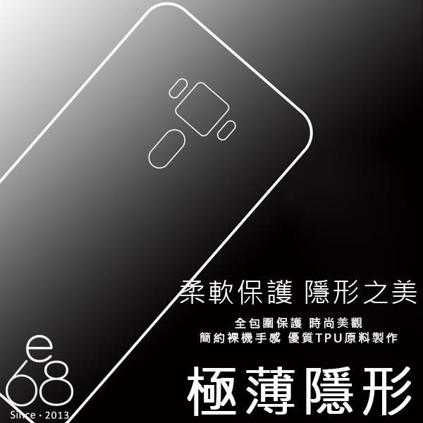 極致超薄 透明殼 ASUS ZenFone 3 手機殼 TPU軟殼 隱形 全包覆 保護套 裸機 清水套 無掀蓋 ZE552KL