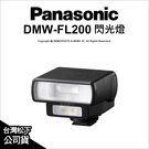 Panasonic DMW-FL200 閃光燈 LED燈 閃燈 FL200 支援無線拍攝 公司貨【可刷卡】 薪創數位