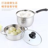 銹鋼奶鍋小湯鍋小蒸鍋迷你小鍋輔食煮熱牛奶鍋電磁爐小奶鍋【快速出貨】