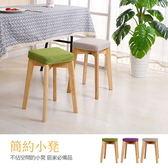 【北歐原素】平方簡約造型椅凳/小椅/餐椅-兩入(三色可選)咖啡色