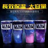 嚴選YETI冰霸杯雪人杯 雙層304不鏽鋼創意星空杯保溫保冷水杯子酷冰杯隨行冰壩杯