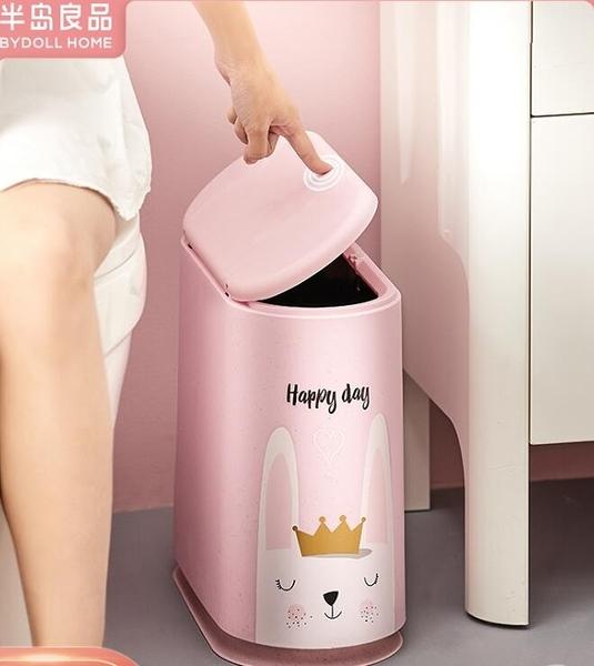 垃圾桶 可愛垃圾桶家用廁所衛生間帶蓋馬桶紙簍窄縫創意客廳有蓋夾縫圾圾 風馳