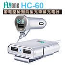 贈品 FLYone HC-60 電壓檢測3孔USB(7.2A)車用 前後充車載充電器(黑/銀隨機)