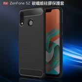 華碩 ZenFone 5 ZE620KL ZS620KL ZC600KL 手機殼 拉絲 碳纖維 軟殼 保護殼 保護套