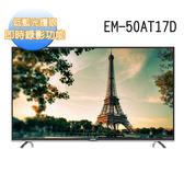 【SAMPO 聲寶】50吋低藍光護眼LED液晶顯示器+視訊盒 EM-50AT17D(含運/不安裝)