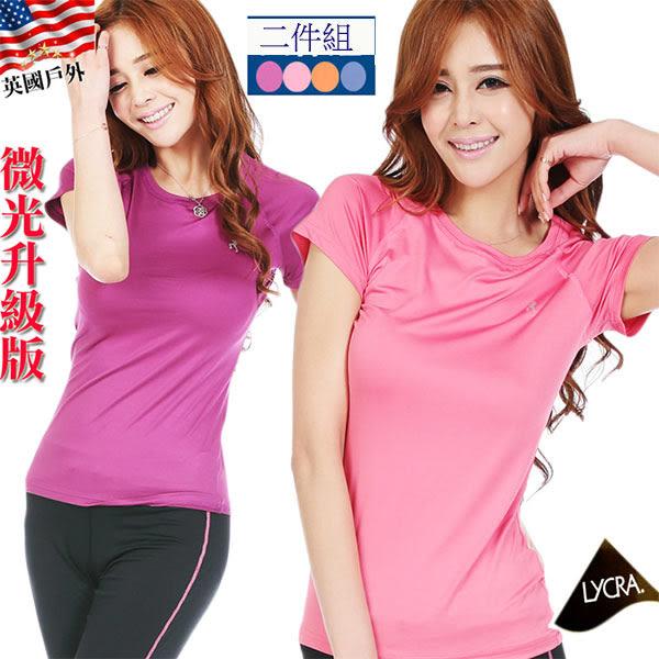 排汗衣/短袖上衣(2件組)-女款彈力反光萊卡(C6323 四色可選) 【愛爾蘭-戶外趣】