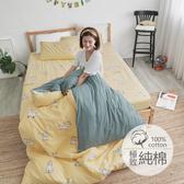 [小日常寢居]#B219#100%天然極致純棉5x6.2尺標準雙人床包被套四件組(含枕套)台灣製 床單 被單