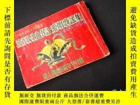 二手書博民逛書店《流行歌.歌曲.民謠罕見愛唱歌謠集》,1958年婦人俱樂部新年號