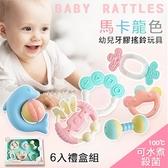 馬卡龍色幼兒牙膠搖鈴玩具禮盒 6入組 安撫玩具 幼兒玩具 手搖鈴