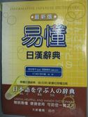 【書寶二手書T1/字典_LDL】易懂日漢辭典_原價880_阪田雪子