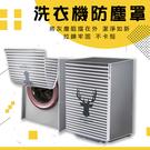 【洗衣機防塵套】翻蓋式洗衣機防塵罩 滾筒...