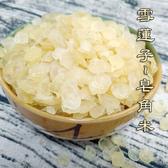 雪蓮子(皂角米)100克+桃膠200克+白木耳75克 組合特惠組 【正心堂】