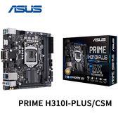 ASUS 華碩 PRIME H310I-PLUS/CSM 1151腳位 Mini ITX 主機板