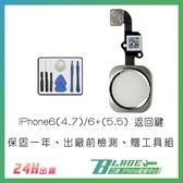 【刀鋒】iPhone6 4 7 6 5 5 返回鍵HOME 鍵指紋辨識維修手機零件贈拆機工具