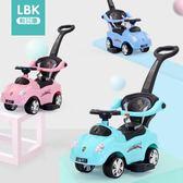 全館八折最後兩天-多功能兒童扭扭車1-3寶寶滑行車學步車帶音樂手推把護欄玩具童車jy