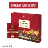 宏醫生技 超代謝咖啡 5gx10包 盒裝【小紅帽美妝】