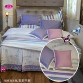 御芙專櫃『蝴蝶˙真愛』藍*╮☆四件式專櫃高級精梳棉˙ 特大【兩用被+薄床包】6*7尺