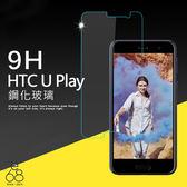 HTC U Play 鋼化玻璃 保護貼 玻璃貼 鋼化膜 9H 鋼化貼 螢幕保護貼 手機保護貼