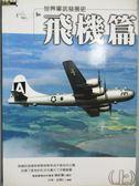 【書寶二手書T8/軍事_LDP】世界軍武發展史-飛機篇(上)_方林