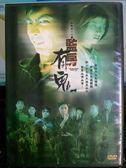 挖寶二手片-M01-017-正版DVD*華語【陰陽路17:監房有鬼】-李燦森*麥家琪