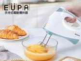 【優柏EUPA】手持式電動攪拌器